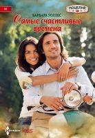 22562392_cover-elektronnaya-kniga-barbara-uolles-samye-schastlivye-vremena