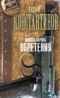 22565294_cover-elektronnaya-kniga-andrey-konstantinov-unost-barona-obreteniya