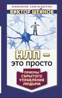 22566199_cover-elektronnaya-kniga-viktor-sheynov-nlp-eto-prosto-priemy-skrytogo-upravleniya-ludmi