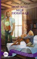 22566227_cover-elektronnaya-kniga-vlada-uzhnaya-moy-vrag-moya-lubimaya