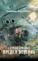 22566241_cover-elektronnaya-kniga-vladimir-andreychenko-strazhi-armady-predel-vezeniya