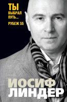 22566668_cover-elektronnaya-kniga-iosif-linder-ty-vybral-put-rubezh-55