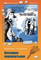 22566682_cover-elektronnaya-kniga-vladimir-tendryakov-vesennie-perevertyshi