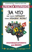 22567153_cover-elektronnaya-kniga-aleksey-kapranov-za-chto-mne-takomu-horoshemu-takaya-hrenovaya-zhizn-kreativnyy-antivirus-dlya-mozga