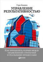 22571642_cover-elektronnaya-kniga-geri-kokinz-upravlenie-rezultativnostu-kak-preodolet-razryv-mezhdu-obyavlennoy-strategiey-i-realnymi-processami