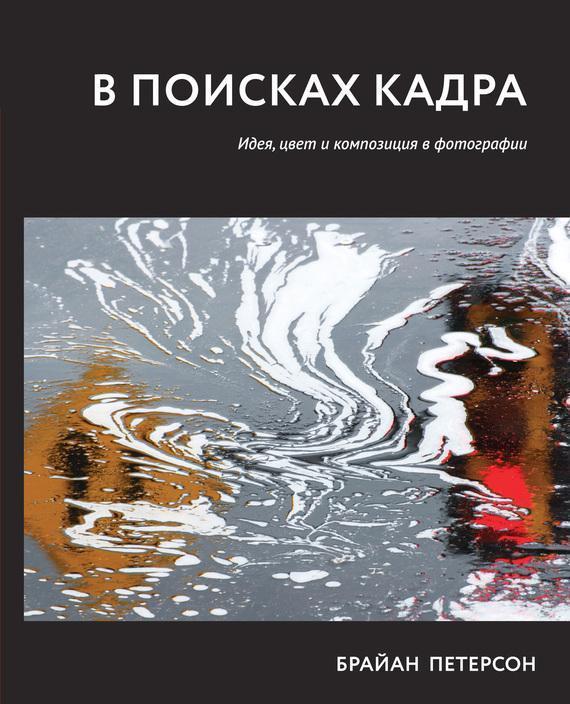 Книга для фотографа скачать бесплатно