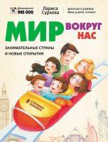 22572906_cover-pdf-kniga-larisa-surkova-mir-vokrug-nas-zanimatelnye-strany-i-novye-otkrytiya-19300441