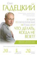 22593657_cover-elektronnaya-kniga-oleg-gadeckiy-luchshie-psihologicheskie-metodiki-ili-chto-delat-kogda-ne-vezet