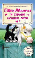 22595123_cover-elektronnaya-kniga-evi-grin-poni-milochka-i-samoe-luchshee-leto