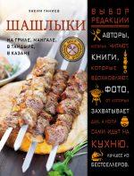 22608410_cover-pdf-kniga-hakim-ganiev-shashlyki-na-grile-mangale-v-tandyre-v-kazane-19330156
