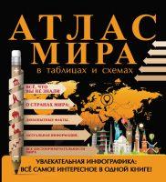 22636938_cover-pdf-kniga-dmitriy-smirnov-atlas-mira-v-tablicah-i-shemah-9245846