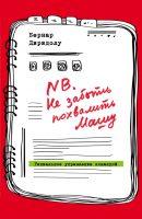22638682_cover-elektronnaya-kniga-bernar-diridolu-nb-ne-zabyt-pohvalit-mashu-genialnoe-upravlenie-komandoy