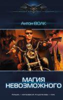 22642395_cover-elektronnaya-kniga-anton-volk-max-light-magiya-nevozmozhnogo