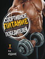 22642759_cover-elektronnaya-kniga-meggi-grinvud-robinson-sportivnoe-pitanie-pobediteley-4-e-izdanie