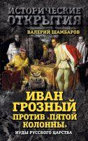 22655696_cover-elektronnaya-kniga-valeriy-shambarov-ivan-groznyy-protiv-pyatoy-kolonny-iudy-russkogo-carstva