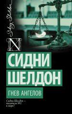 22665678_cover-elektronnaya-kniga-sidni-sheldon-gnev-angelov-19296688
