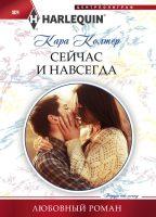 22666437_cover-elektronnaya-kniga-kara-kolter-seychas-i-navsegda
