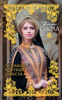 22671355_cover-elektronnaya-kniga-bertris-smoll-luchiana-krotkaya-nevesta
