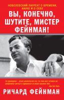 22671376_cover-elektronnaya-kniga-richard-fillips-feynman-vy-konechno-shutite-mister-feynman