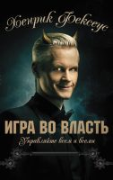 22672741_cover-elektronnaya-kniga-henrik-fekseus-igra-vo-vlast