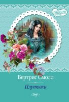 22672755_cover-elektronnaya-kniga-bertris-smoll-plutovki