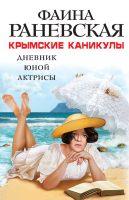 22679974_cover-elektronnaya-kniga-faina-ranevskaya-krymskie-kanikuly-dnevnik-unoy-aktrisy