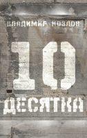 22680198_cover-elektronnaya-kniga-vladimir-kozlov-desyatka