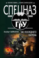 22683321_cover-elektronnaya-kniga-albert-baykalov-chas-poslednego-patrona