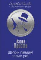 22683335_cover-elektronnaya-kniga-agata-kristi-schelkni-palcem-tolko-raz