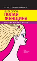 22683405_cover-elektronnaya-kniga-linor-goralik-polaya-zhenschina-mir-barbi-iznutri-i-snaruzhi