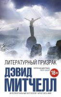 22683569_cover-elektronnaya-kniga-devid-mitchell-literaturnyy-prizrak