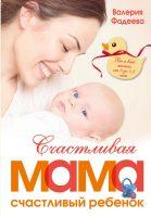 22684011_cover-pdf-kniga-valeriya-fadeeva-schastlivaya-mama-schastlivyy-rebenok-vy-i-vash-malysh-ot-0-do-1-5-let-19397604