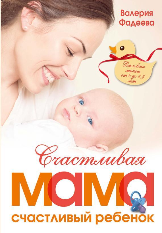 Мама и малыш скачать книгу бесплатно