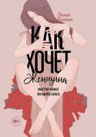 22693505_cover-elektronnaya-kniga-emili-nagoski-kak-hochet-zhenschina-master-klass-po-nauke-seksa