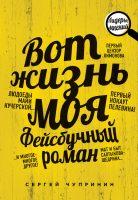 22694222_cover-elektronnaya-kniga-sergey-chuprinin-vot-zhizn-moya-feysbuchnyy-roman