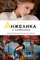 22695295_cover-elektronnaya-kniga-ann-golon-anzhelika-i-dyavolica