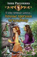 22700727_cover-elektronnaya-kniga-anna-rassohina-k-chemu-privodyat-devicu-nochnye-progulki-po-kladbischu