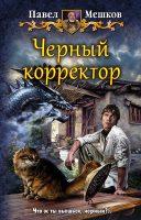 22700764_cover-elektronnaya-kniga-pavel-meshkov-chernyy-korrektor
