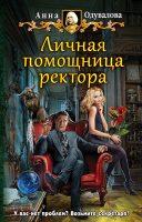 22700855_cover-elektronnaya-kniga-anna-oduvalova-lichnaya-pomoschnica-rektora