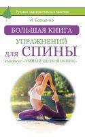 22702848_cover-elektronnaya-kniga-igor-borschenko-bolshaya-kniga-uprazhneniy-dlya-spiny-kompleks-umnyy-pozvonochnik