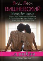 22721400_cover-elektronnaya-kniga-yanush-vishnevskiy-o-lubvi