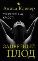 22724113_cover-elektronnaya-kniga-alisa-klever-zapretnyy-plod