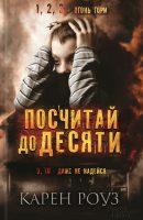 22725212_cover-elektronnaya-kniga-karen-rouz-poschitay-do-desyati