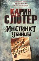 22725345_cover-elektronnaya-kniga-karin-sloter-instinkt-ubiycy-9963187