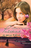 22725380_cover-elektronnaya-kniga-treysi-guzman-rayskaya-ptichka-19429675