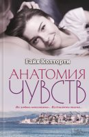 22725408_cover-elektronnaya-kniga-gayya-koltorti-anatomiya-chuvstv-19429710