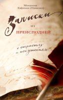 22731434_cover-elektronnaya-kniga-monahinya-evfimiya-zapiski-iz-preispodney-o-strastyah-i-iskusheniyah