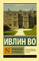 22732128_cover-elektronnaya-kniga-ivlin-vo-vozvraschenie-v-braydshed