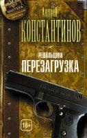 22732314_cover-elektronnaya-kniga-andrey-konstantinov-reshalschiki-perezagruzka