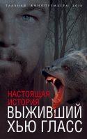 22732446_cover-elektronnaya-kniga-elizaveta-buta-vyzhivshiy-hu-glass-nastoyaschaya-istoriya